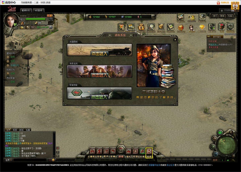 二战战棋类网页游戏_写实类战争网页游戏ui《二战》游戏ui欣赏 .