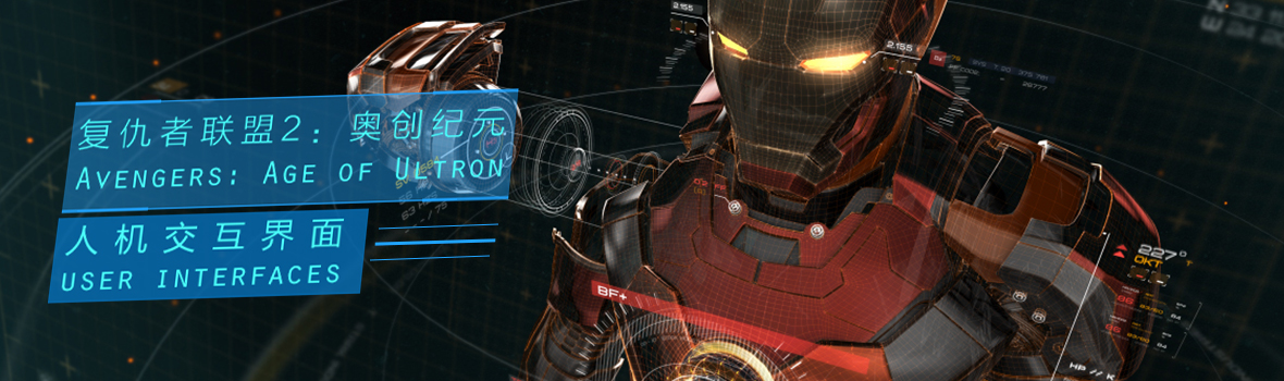 Age of Ultron - UI Screen Graphics (FUI